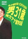 男31歳地方アナ留学日記
