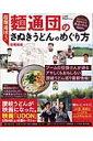 【送料無料】麺通団のさぬきうどんのめぐり方