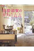 【送料無料】京都・滋賀のカフェ144