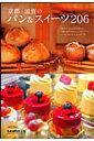 【送料無料】京都・滋賀のパン&スイ-ツ206 [ リ-フ・パブリケ-ションズ ]