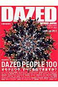 Dazed & confused Japan(47)