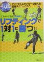 エスポルチ藤沢・広山晴士のリフティングで1対1に勝つ!!