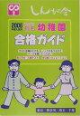 私立・国立有名幼稚園合格ガイド(2006年度入試用)