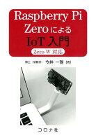 Raspberry Pi ZeroによるIoT入門