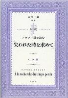 対訳 フランス語で読む「失われた時を求めて」《CD付》