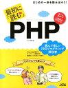 【楽天ブックスならいつでも送料無料】最初に「読む」PHP [ クジラ飛行机 ]