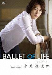 【送料無料】宮尾俊太郎 BALLET OF LIFE [ 宮尾俊太郎 ]