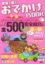 【楽天ブックスならいつでも送料無料】家族で遊ぶ!おでかけbook(中国)