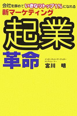 【送料無料】起業革命