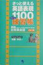 さっと使える英語表現1100まるごと練習帳