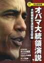 【送料無料】オバマ大統領演説