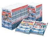 学習漫画 世界の歴史 全20巻+別巻2 全巻セット