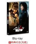 【先着特典】舞台版「マジムリ学園」(オリジナルポケットカレンダー付き)【Blu-ray】