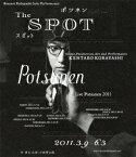 The SPOT KENTARO KOBAYASHI Live Potsunen 2011【Blu-ray】 [ 小林賢太郎 ]