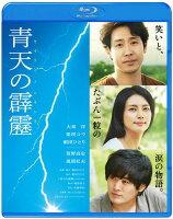 青天の霹靂 通常版【Blu-ray】