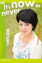 It's now or never新版