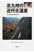 【送料無料】北九州の近代化遺産