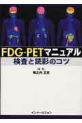 FDG-PETマニュアル [ 陣之内正史 ]