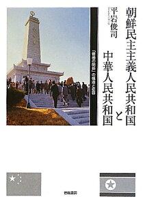 【送料無料】朝鮮民主主義人民共和国と中華人民共和国