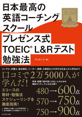 「日本最高の英語コーチングスクール プレゼンス式TOEIC(R)L&Rテスト勉強法」