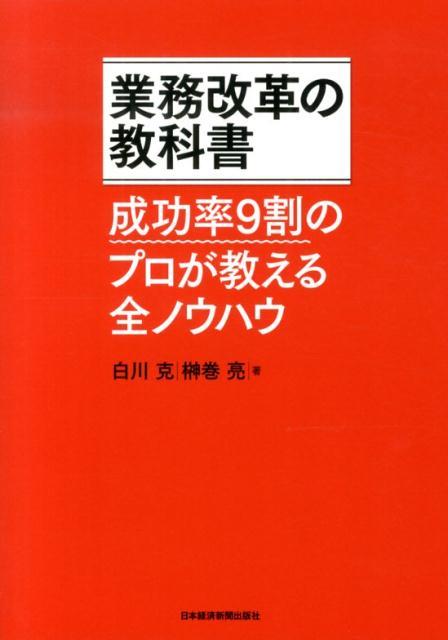 「業務改革の教科書」の表紙