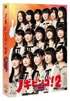 NOGIBINGO!2 DVD-BOX 【通常版】