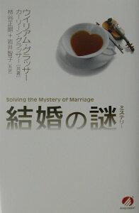 【送料無料】結婚の謎(ミステリ-)