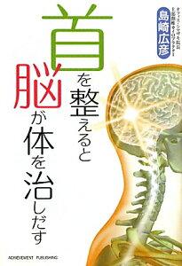 【送料無料】首を整えると脳が体を治しだす [ 島崎広彦 ]