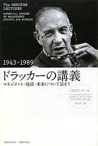 【送料無料】ドラッカーの講義(1943-1989)