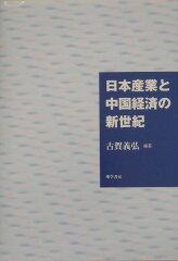 【送料無料】日本産業と中国経済の新世紀