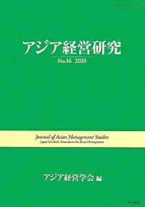 【送料無料】アジア経営研究(no.16)