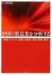 【送料無料】中国の製造業を分析する [ 古賀義弘 ]