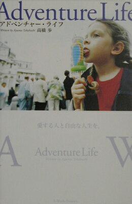 【送料無料】アドベンチャー・ライフ