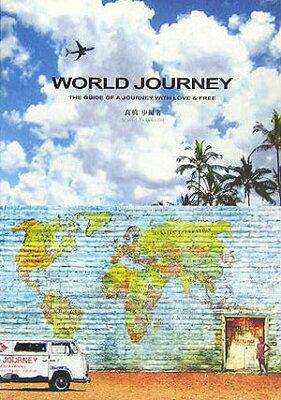 【送料無料】World journey