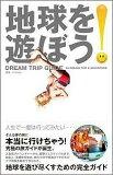 地球を遊ぼう! DREAM TRIP GUIDE [ A-Works ]