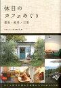 【送料無料】休日のカフェめぐり(愛知・岐阜・三重)
