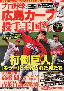 【送料無料】プロ野球広島カープ投手王国列伝