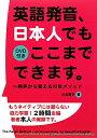 【送料無料】英語発音、日本人でもここまでできます。