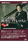 DVD>かっこよく弾く簡単ピアノレッスン(基礎編) [NHK趣味悠々] (<DVD>) [ 斎藤雅広 ]