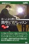 DVD>かっこよく弾く簡単ピアノレッスン(応用編) [NHK趣味悠々] (<DVD>) [ 斎藤雅広 ]