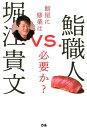 堀江貴文 5S.鮨職人 鮨屋に修業は必要か? [ 堀江貴文 ]