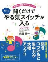 【バーゲン本】聞くだけで子どものやる気スイッチが入る CDブック