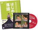 はじめての落語 春風亭昇太ひとり会(CD付)