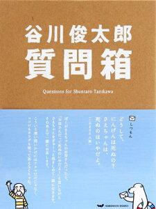 【送料無料】谷川俊太郎質問箱 [ 谷川 俊太郎 ]