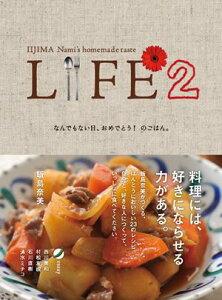 【送料無料】LIFE 2 [ 飯島 奈美 ]