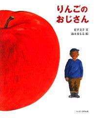 【送料無料】りんごのおじさん [ 竹下文子 ]