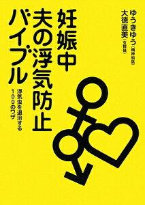 【送料無料】妊娠中夫の浮気防止バイブル [ ゆうきゆう ]