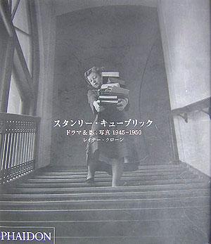 スタンリ-・キュ-ブリック ドラマ&影:写真1945-1950 [ スタンリ-・キュ-ブリック ]