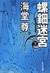 螺鈿迷宮(下) (角川文庫)