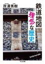 鉄道地図残念な歴史 [ 所沢秀樹 ]